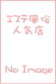 風俗エステ 人妻DEエステ埼玉 水沢亜希子 さん